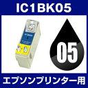 電腦, 電腦週邊 - エプソンプリンター用 IC1BK05 ブラック 【互換インクカートリッジ】【ICチップ有(残量表示機能付)】 IC05-1-BK【お1人様1点限り】【インキ】 インク・カートリッジ