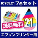 エプソンプリンター用 IC7CL21 7色セット(ダークイエロー入)【互換インクカートリッジ】【ICチップ有(残量表示機能付)】IC21-7CL-SET【あす楽対応】【インキ】 インク カートリッジ インクカート