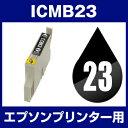 エプソンプリンター用 ICMB23 マットブラック【互換インクカートリッジ】【ICチップ有(残量表示機能付)】IC23-MB【あす楽対応】【インキ】 インク カートリッジ インクカートリッジ