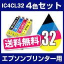 エプソンプリンター用 IC4CL32 4色セット 【互換インクカートリッジ】【ICチップ有(残量表示機能付)】IC32-4CL-SET【メール便OK】【あす楽対応】【インキ】 インク・カートリッジ インクカートリッジ