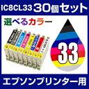 エプソンプリンター用 IC8CL33 30個セット(選べるカラー)【互換インクカートリッジ】【ICチップ有(残量表示機能付)】IC33-8CL-SET-30【メール便不可】【あす楽対応】【インキ】 イ