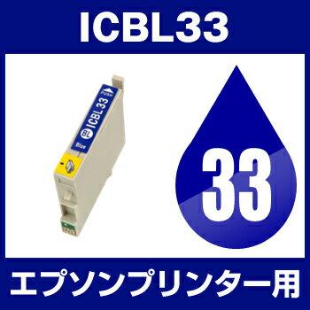 エプソンプリンター用 ICBL33 ブルー【互換...の商品画像