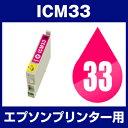 エプソンプリンター用 ICM33 マゼンタ【互換インクカートリッジ】【ICチップ有(残量表示機能付)】IC33-M【あす楽対応】【インキ】 インク カートリッジ インクカートリッジ