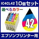 エプソンプリンター用 IC4CL42 10個セット(選べるカラー)【互換インクカートリッジ】【ICチップ有(残量表示機能付)】IC42-4CL-SET-10【あす楽対応】【インキ】 インク・カートリッジ