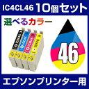 エプソンプリンター用 IC4CL46 10個セット(選べるカラー)【互換インクカートリッジ】【ICチップ有(残量表示機能付)】IC46-4CL-SET-10【あす楽対応】【インキ】 インク・カートリッ