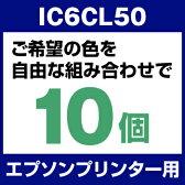 エプソンプリンター用 IC6CL50 10個セット(選べるカラー)【互換インクカートリッジ】【ICチップ有(残量表示機能付)】IC50-6CL-SET-10【あす楽対応】【インキ】 インク・カートリッジ 楽天 純正 【RCP】