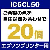 エプソンプリンター用 IC6CL50 20個セット(選べるカラー)【互換インクカートリッジ】【ICチップ有(残量表示機能付)】IC50-6CL-SET-20【メール便不可】【あす楽対応】【インキ】 インク・カートリッジ