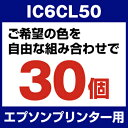 30 Epson IC6CL50 sets (color available) [compatible ink cartridge] [IC tip existence (residual quantity indication function) belonging to] EPSON IC50-6CL-SET-30 [email service impossibility] [tomorrow easy correspondence] [ink] an ink cartridge [2sp_121217_green]