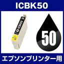 インクカートリッジ ブラック icbk50 エプソンプリンター用 ICBK50 ブラック 黒【エプソンプリンター用 互換インクカートリッジ】【ICチップ有(残量表示機能付)】 IC50-BK【あす楽対応】【インキ】 インク プリンターインク EP-301 EP-302 50 インクカートリッジ bk