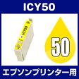 エプソンプリンター用 ICY50 イエロー 【互換インクカートリッジ】【ICチップ有(残量表示機能付)】IC50-Y【あす楽対応】【インキ】 インク・カートリッジ 楽天 インク 純正 純正インク から乗り換え多数