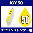 Epson ICY50 yellow [compatible ink cartridge] [IC tip existence (residual quantity indication function) belonging to] EPSON IC50-Y [tomorrow easy correspondence] [ink] an ink cartridge [2sp_121217_green]
