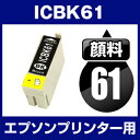 エプソンプリンター用 ICBK61 ブラック 【顔料インク】【互換インクカートリッジ】【ICチップ有(残量表示機能付)】IC61-BK【あす楽対応】【インキ】 インク カートリッジ インクカートリッジ インク 純