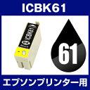 エプソンプリンター用 ICBK61 ブラック 【互換インクカートリッジ】【ICチップ有(残量表示機能付)】IC61-BK【あす楽対応】【インキ】 インク・カートリッジ インクカートリッジ インク 純正