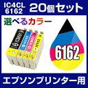 エプソンプリンター用 IC4CL6162 20個セット(選べるカラー)【互換インクカートリッジ】【ICチップ有(残量表示機能付)】IC6162-4CL-SET-20【メール便不可】【あす楽対応】【イン