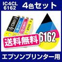 エプソンプリンター用 IC4CL6162 4色セット 【互換インクカートリッジ】【ICチップ有(残量表示機能付)】IC6162-4CL-SET インク カートリッジ インクカートリッジ