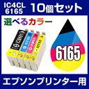 エプソンプリンター用 IC4CL6165 10個セット(選べるカラー)【互換インクカートリッジ】IC6165-4CL-SET-10【インキ】 インク・カートリッジ【RCP】