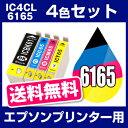 エプソンプリンター用【互換インクカートリッジ】IC6165-4CL-SET【インキ】 インク・カートリッジ インク 純正インク 純正 からの乗り換え多数【RCP】