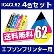 エプソンプリンター用 IC4CL62 4色セット 【互換インクカートリッジ】【ICチップ有(残量表示機能付)】IC62-4CL-SET【メール便OK】【あす楽対応】【インキ】 インク・カートリッジ インク インクカートリッジ 62