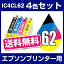 Ic62-4cl-set
