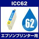 エプソンプリンター用 ICC62 シアン 【互換インクカートリッジ】【ICチップ有(残量表示機能付)】IC62-C【メール便OK】【あす楽対応】【インキ】 インク カートリッジ インクカートリッジ
