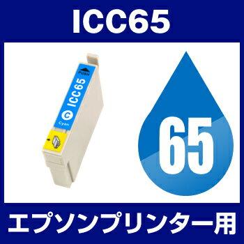 エプソンプリンター用 ICC65 シアン【互換イ...の商品画像
