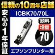 エプソンプリンター用 ICBK70/70L ブラック【増量】【互換インクカートリッジ】【ICチップ有り】 IC70L-BK【インキ】 インク・カートリッジ プリンターインク インク ic70