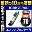 Ic70l-bk