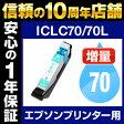 エプソンプリンター用 ICLC70/70L ライトシアン【増量】【互換インクカートリッジ】【ICチップ有り】 IC70L-LC【インキ】 インク・カートリッジ プリンターインク インク ic70