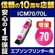 エプソンプリンター用 ICM70/70L マゼンタ【増量】【互換インクカートリッジ】【ICチップ有り】 IC70L-M【インキ】 インク・カートリッジ プリンターインク インク ic70