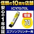 エプソンプリンター用 ICY70/70L イエロー【増量】【互換インクカートリッジ】【ICチップ有り】 IC70L-Y【インキ】 インク・カートリッジ プリンターインク インク ic70