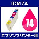 エプソンプリンター用 ICM74 マゼンタ 【互換インクカートリッジ】【ICチップ有(残量表示機能付)】IC74-M【あす楽対応】【インキ】 インク カートリッジ インク純正
