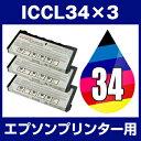 エプソンプリンター用 ICCL34 6色セット×3セット【互換インクカートリッジ】【ICチップ有(残量表示機能付)】ICCL34-T【あす楽対応】【インキ】 インク カートリッジ インクカートリッジ