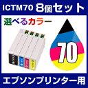 エプソンプリンター用 ICTM4CL70 8個セット(選べるカラー)【互換インクカートリッジ】【ICチップ有(残量表示機能付)】ICTM70-4CL-SET-8【メール便不可】【あす楽対応】【インキ】