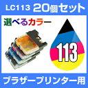 ブラザーLC113-4PK20個セット(選べるカラー)【互換インクカートリッジ】【メール便不可】【ICチップ付き】brotherLC113-4PK-SET-20【インキ】 インク・カートリッジ