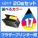 ショッピングマラソン ブラザー LC17-4PK 20個セット(選べるカラー)【互換インクカートリッジ】 brotherLC17-4PK-20 【インキ】 インク・カートリッジ【マラソン201405_送料無料】