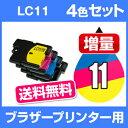ブラザー インク LCD11-4PK 4色セット 【増量】【互換インクカートリッジ】【ICチップなし】ブラザーインク brother LCD11-4PK-SET【インキ】ブラザー インクカートリッジ