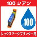レックスマーク LEX100/108XLC シアン【互換インクカートリッジ】 【増量】Lexmark