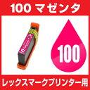 レックスマーク LEX100/108XLM マゼンタ【互換インクカートリッジ】 【増量】Lexmark