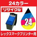 レックスマーク LEX 24 18C1524 カラー【リサイクルインクカートリッジ】 【残量表示機能なし】Lexmark 【メール便不可】