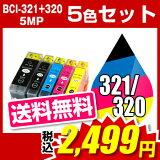 キヤノン BCI-321+320/5MP 5色セット キャノン【互換インクカートリッジ】【ICチップ有(残量表示機能付)】Canon BCI-32021-5-SET 【インキ イン