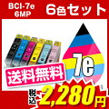 BCI-6CL7E-SET