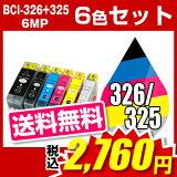 キヤノン BCI-326+325/6MP 6色セット キャノン【互換インクカートリッジ】【ICチップ有(残量表示機能付)】Canon BCI-I326-6MP-SET【インキ】 インク?カートリッジ