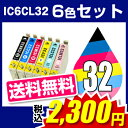 It is EPSON IC32-6CL-SET [ink] ink cartridge PM-A850 PM-A870 PM-A890 PM-D750 PM-D770 PM-D800 PM-G700 PM-G720 PM-G730 PM-G800 PM-G820 six colors of Epson IC6CL32 sets [compatible ink cartridge] [IC tip existence (residual quantity indication function) belonging to]