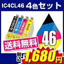It is EPSON IC46-4CL-SET [ink] ink cartridge printer ink Colorio (empty Rio) PX-101 PX-401A PX-402A PX-501A PX-A620 PX-A640 PX-A720 PX-A740 PX-FA700 PX-V780 four colors of Epson IC4CL46 sets [compatible ink cartridge] [IC tip existence (residual quantity indication function) belonging to]