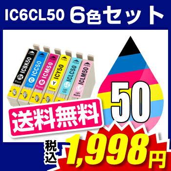 エプソンプリンター用 インク IC6CL50 6色セット 送料無料【互換インクカートリッジ】【ICチップ有(残量表示機能付)】IC50-6CL-SET 【インキ】インク・カートリッジ プリンターインク インク 純正 純正インク から乗り換え多数 【RCP】 50 EPSONプリンター用 インク