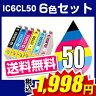 エプソン IC6CL50 6色セット 【互換インクカートリッジ】【ICチップ有】EPSON IC50-6CL-SET【M6】【お1人様2点限り】【インク】【お買い物マラソン06送料無料】【お買い物マラソン06セール】【smtb-ms】