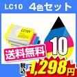 ブラザー LC10-4PK 4色セット 【互換インクカートリッジ】【ICチップなし】インク brother LC10-4PK-SETブラザーインク【インキ】 インク・カートリッジ PRIVIO(プリビオ) MFC-880CDN CDWN MFC-870CDN MFC-860CDN 印刷 インクカートリッジ