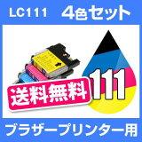 ブラザー LC111-4PK 4色セット 【互換インクカートリッジ】 【ICチップ有】 brother インク