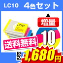 Time-lcd10-4pk-set