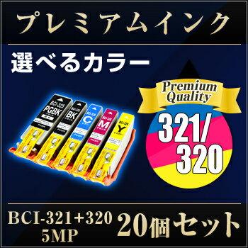 BCI-320 20個セット(選べるカラー) 送料無料 【プレミアム 互換インクカートリッジ】 【ICチップ有】 Canon
